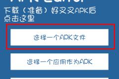 apkeditor (1)
