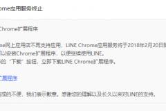 Line_wtf